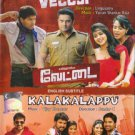Vettai and Kalakalappu Tamil DVD Combo (2012/Tollywood/Indian/Cinema)