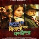 Matru Ki Bijlee Ka Mandola(Hindi Movie/w/English Sub/Indian Cinema DVD)*Imran