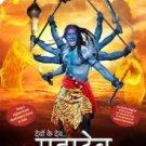 Devon Ke Dev Mahadev Hindi DVD Set (Mythological/Educational/Devotional)