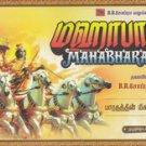 Mahabharatam Tamil DVD set (B.R.Chopra) (Devotional/Educational/Religious)