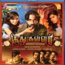 Soodhu Kavvum Tamil Blu Ray (2013/Bollywood/Kollywood/FIlm/Cinema)