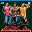 Sirimalle Jallu Songs Blu Ray (2013/Bollywood/Tollywood/Songs/Cinema)