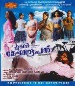 Ivan Megharoopan Malayalam Blu Ray (2013/Cinema/Film/Kollywood)