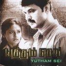 Yutham Sei Tamil DVD (Indian/Cinema/Film/Subtitles/Ayngaran)*Chera, Dipa Shah