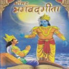 Shrimati Bhagavad Gita Hindi serial DVD (Indian Animated Tv serial/serie/drama)