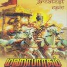 Mahabharatam (B.R. Chopra) (19 DVDs) Tamil DVD(Devotuonal/TVSeries/Serial)