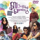 Bangalore Days Malayalam DVD (2014) Dulquer Salmaan,Fahadh Faasil (Anjali Menon)