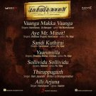 Kaaviya Thalaivan Tamil Audio CD (AR Rahman/Music/siddharth/2014)