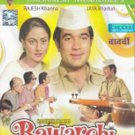 Bawarchi Hindi Blu Ray *ing Rajesh Khanna,Jaya Badhur(Bollywod/ Film/2014 Movie)