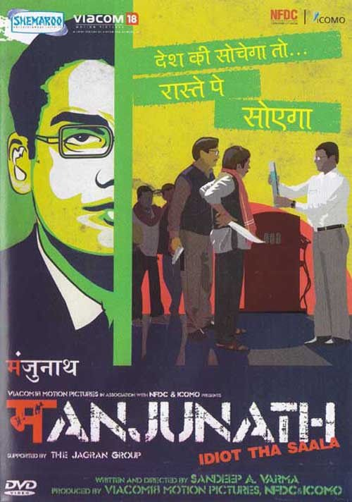 Manjunath Hindi DVD *ing Satiiysh, saarathy Sasho (Bollywood/Film/2014 Movie)