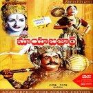 Maya Bazar Black and White Telugu DVD (Stg: NTR, ANR, S.V.Ranga Rao, Savitri )