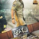 Aagadu Telugu DVD*ing Mahesh Babu,Tamannaah, Brahmanandam (2014 Tollywood)