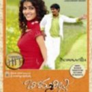 BOMMARILLU (SIDDHARTH, GENELIA) - TELUGU INDIAN DVD