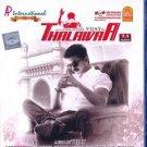 Thalaivaa Tamil Blu Ray Stg:Abhimanyu Singh, Amala Paul, Rajiv Pillai