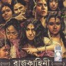 Rajkahini Bengali DVD - Stg - Rituparna Sengupta, Jisshu Sengupta