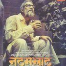 Natsamrat Marathi DVD - Nana Patekar - A Bollywood Indian Film/Movie/Cinema