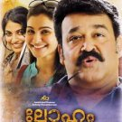 Loham Malayalam DVD (Stg: Mohanlal, Andrea Jeremiah, Siddique, Ajmal Ameer)