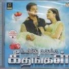 Uyiril Kalandha Geethangal Volume 24 Tamil Audio CD - 2015 - (Kollywood Hits)