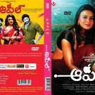 Apple Telugu DVD - Brand new Telugu Move