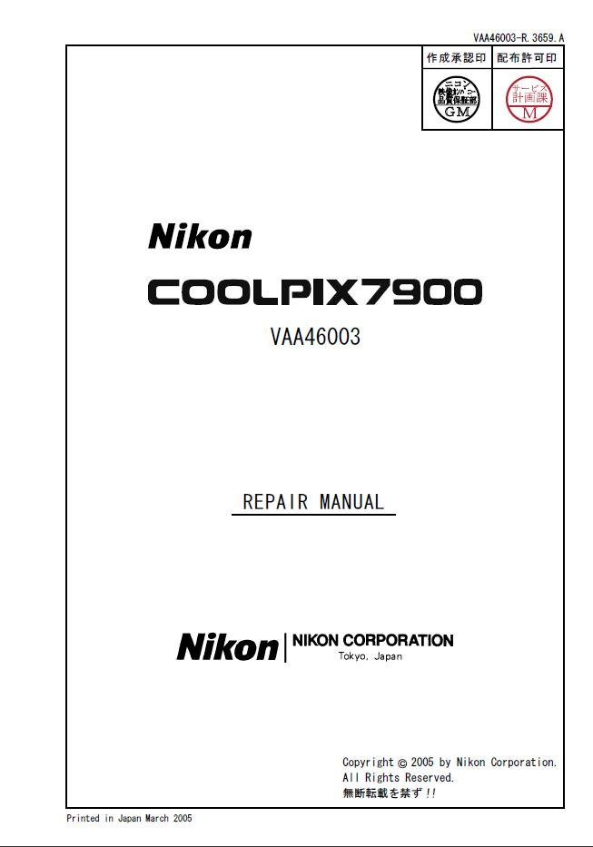 nikon coolpix 7900 digital camera service repair manual
