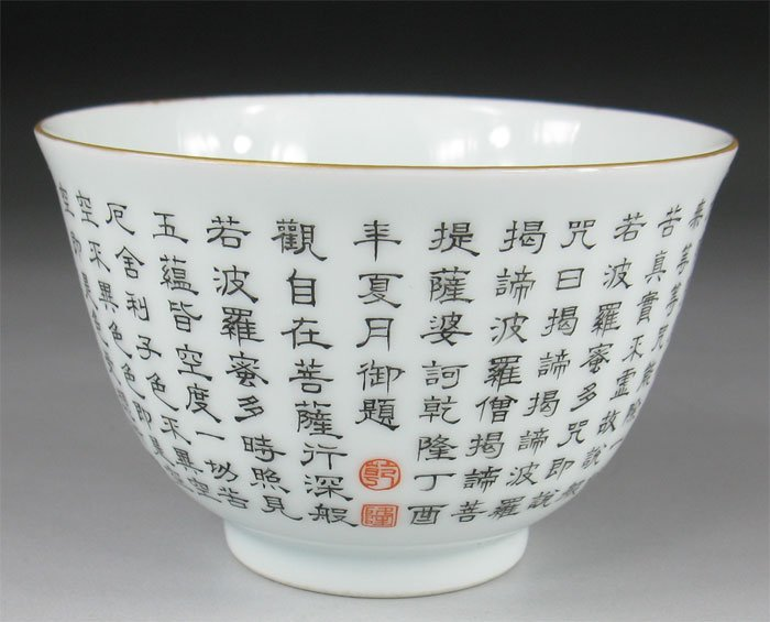 QING DYNASTY PORCELAIN CUP With Xinjing of Buddha #P2577