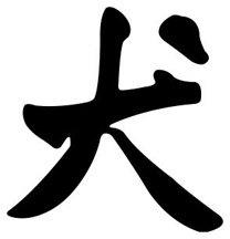 Dog 1 Chinese Zodiac Logo Symbol (Decal - Sticker)