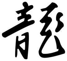 Dragon 1 Chinese Zodiac Logo Symbol (Decal - Sticker)