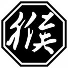 Monkey 2 Chinese Zodiac Logo Symbol (Decal - Sticker)