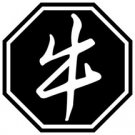 Ox 2 Chinese Zodiac Logo Symbol (Decal - Sticker)