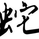 Snake 2 Chinese Zodiac Logo Symbol (Decal - Sticker)