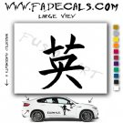 Courage Kanji Video Game Logo Decal Sticker