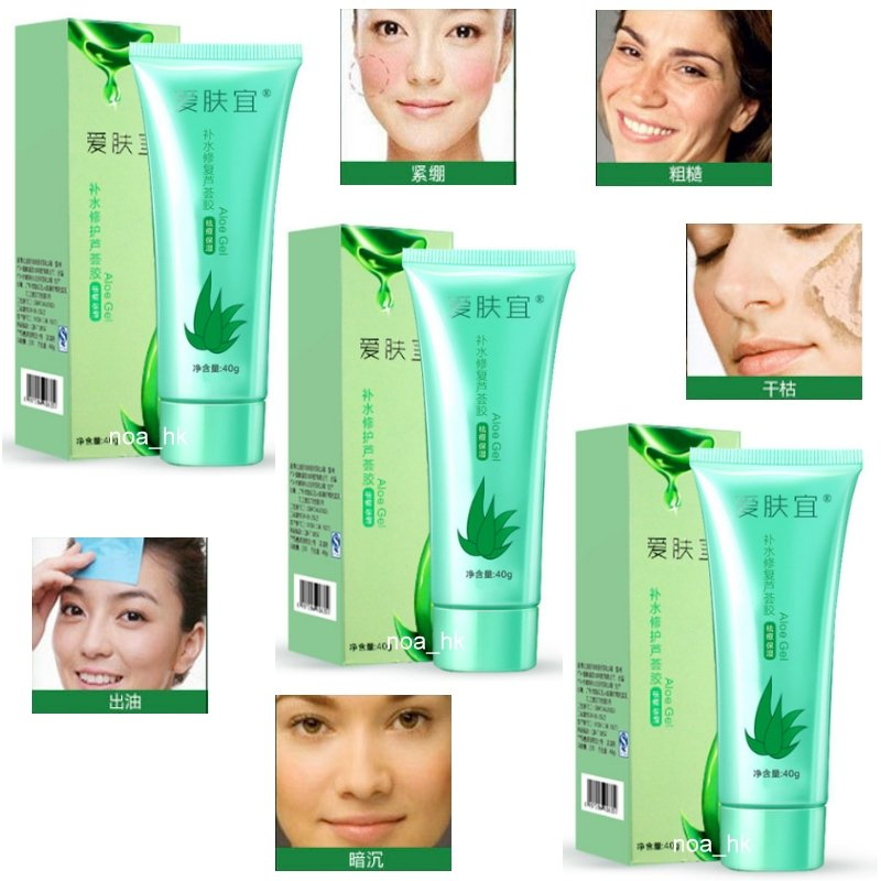 3X AFY Natural Aloe Vera Extract Gel 40g Moisturize Face Acne Care & Soothe Skin