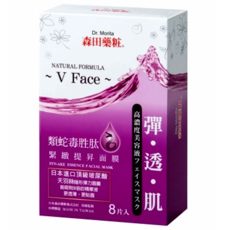 Dr Morita Natural Organic Formula V Face SYN-AKE Essence Facial Mask 8pcs/Box