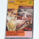 Navrang (1959) / Jhanak Jhanak Payal Baje (1955) – Bollywood Indian Cassette Tape