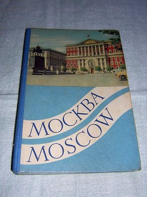 Moscow picture postcard book from the 1950s Cold War AL1159