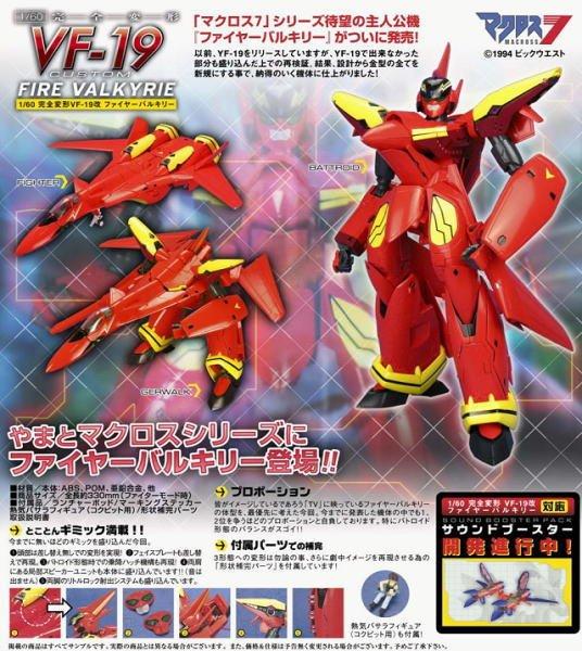 Yamato 1/60 Macross 7 VF-19 Custom Fire Valkyrie Transable Robot