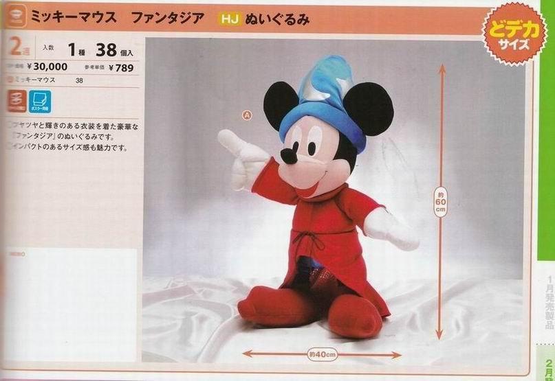Disney Magic Mickey Mouse HJ 60 cm Plush Doll Y1425