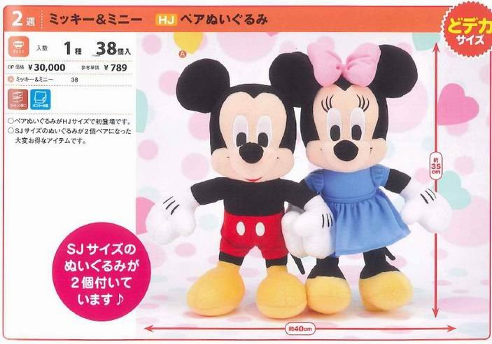 Disney Mickey Mouse & Minnie HJ 35 cm Plush Doll Y1514