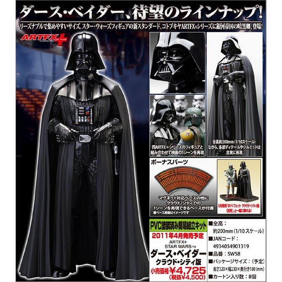 Star Wars Darth Vader Cloud City Ver PVC Collection Figure