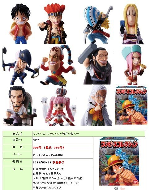 One Piece Strong of the Sea Box Set of 12 Collection Figure