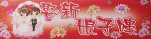 license plate stickers-wedding supplier