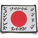 Japanese Scripted Flag Patch
