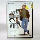 My Brother's Wife (1989) NEW DVD