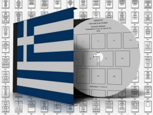 GREECE STAMP ALBUM PAGES 1861-2011 (334 pages)
