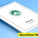 COLOR PRINTED MACAO [SAR] 1999-2010 STAMP ALBUM PAGES (126 illustrated pages)