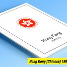COLOR PRINTED HONG KONG [SAR] 1998-2010 STAMP ALBUM PAGES (156 illustrated pages)
