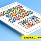 COLOR PRINTED CHINA P.R.C. 1977-1999 STAMP ALBUM PAGES (238 illustrated pages)