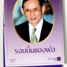 Desk Calendar 2012 Thai King Bhumipol Rama IX Smile Pictures