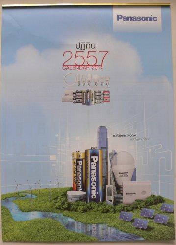 Wall Calendar Thailand 2014 Panasonic Battery Energy Dam Wind Biomass Solar Cell
