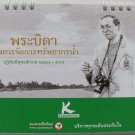 Desk Calendar 2014 Thai King Bhumipol Thailand Water Works Genius Portrait B/W